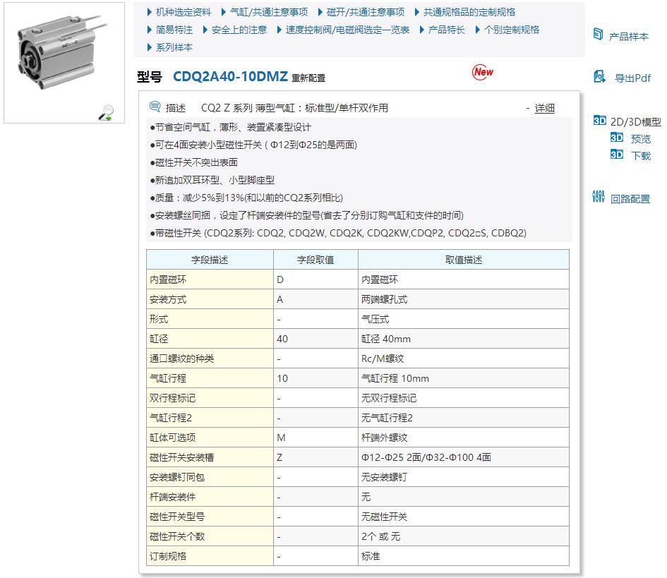 CQ2A40-5DZ-XB6快速資料