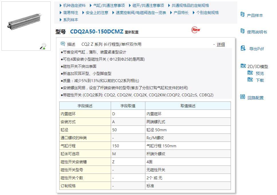 現貨氣動元件CDQ2A50R-50DMZ-XC6