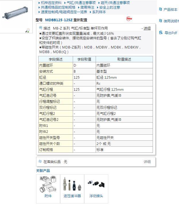 MDBB125-1000圖片報價資料
