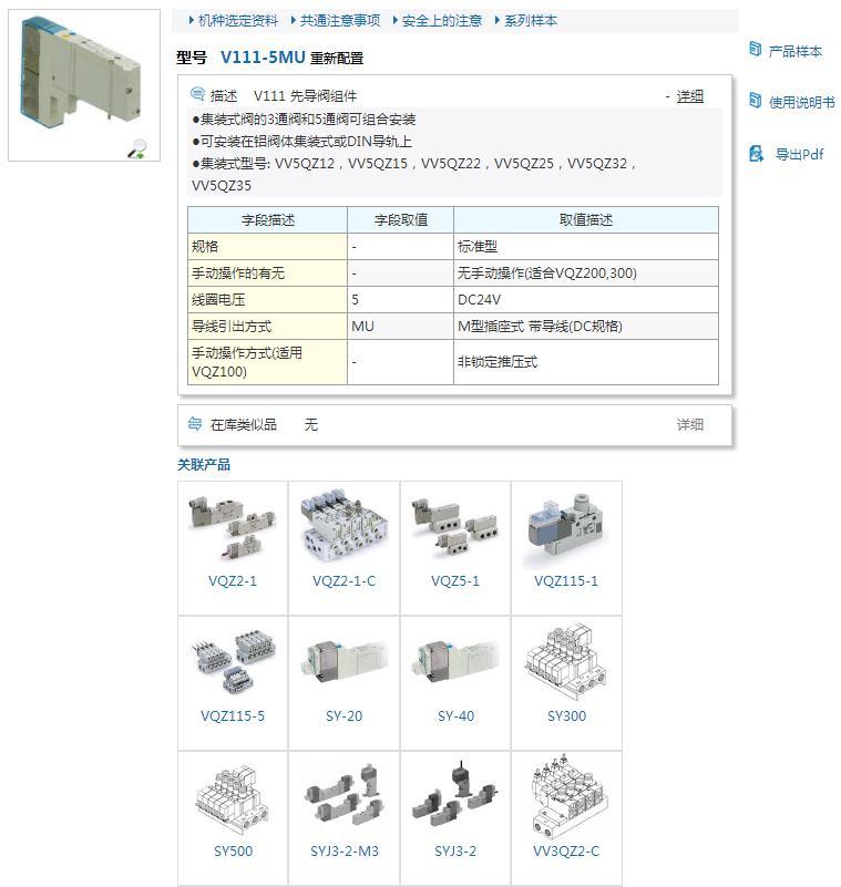 現貨SMC氣動元件V111-4G