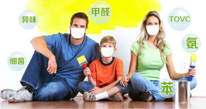 室内污染甲醛