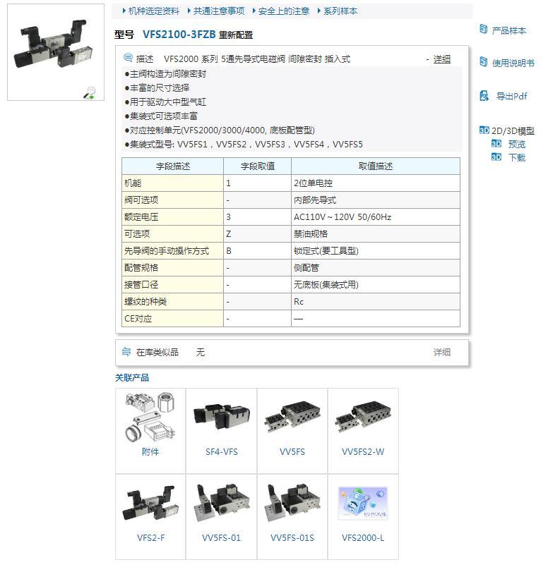 VFS2100R-4FB-02現貨快速報價現貨
