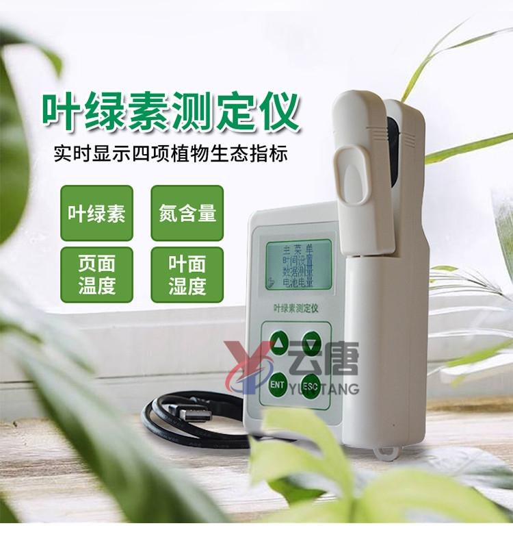 叶绿素含量测量仪
