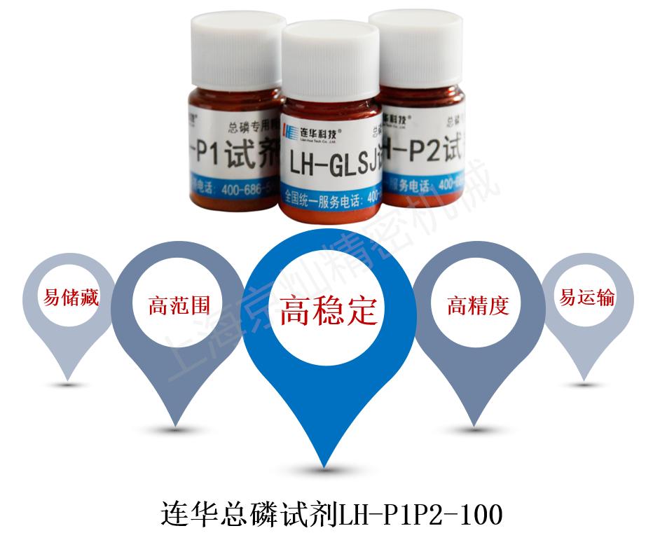 连华总磷试剂LH-P1P2