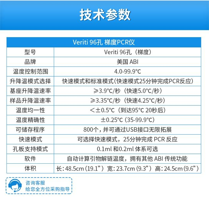 ABI Veriti  96孔 梯度PCR仪(0.2ml)技术参数