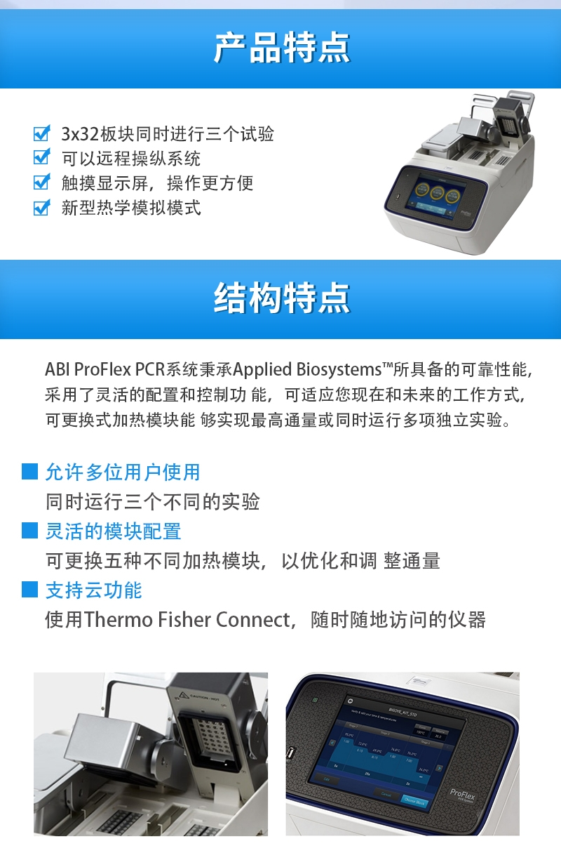 <strong><strong><strong><strong><strong><strong><strong><strong>ABI ProFlex PCR仪</strong></strong></strong></strong></strong></strong></strong></strong>产品特点