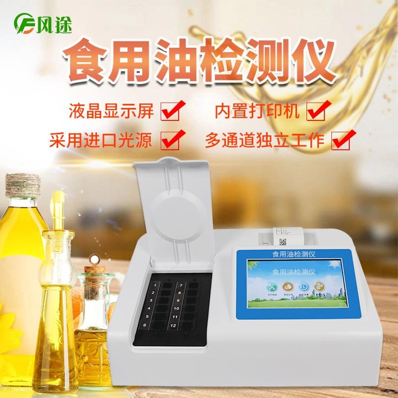 食用油检测仪器