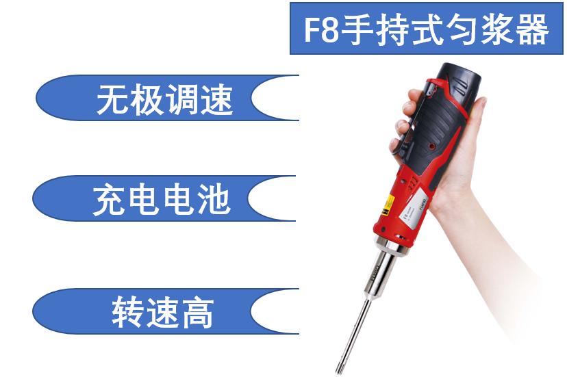 F8手持式匀浆器特点