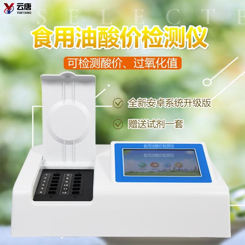 食用油品质成分检测仪