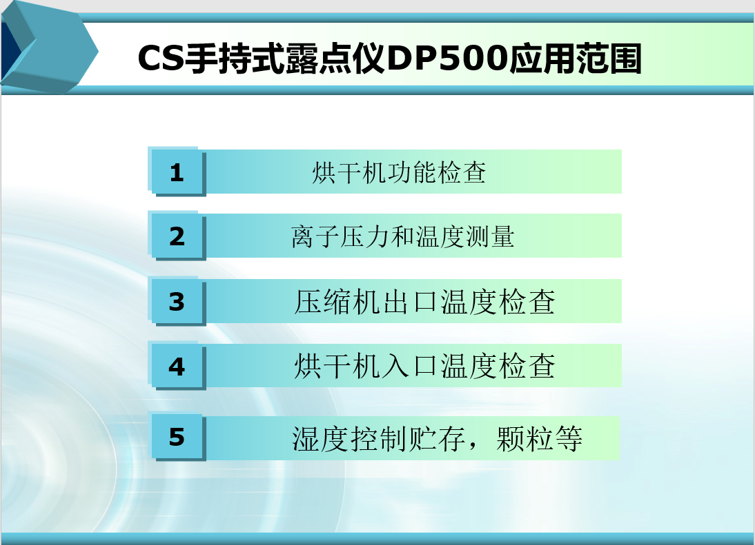 CS手持式露点仪DP500应用范围