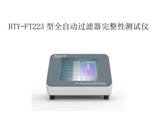 浙江泰林完整性测试仪