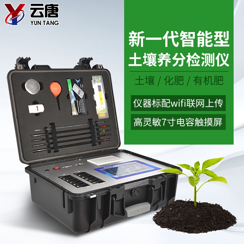 土壤检测仪价格