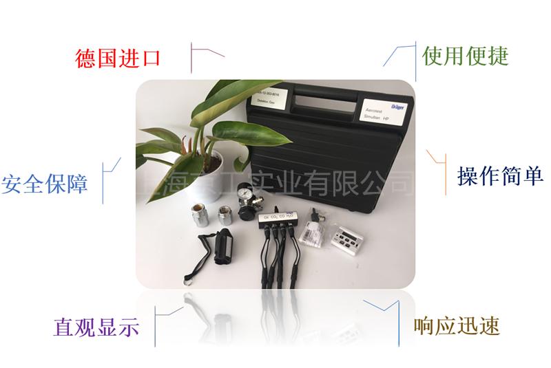 德尔格压缩空气质量检测仪高压款HP