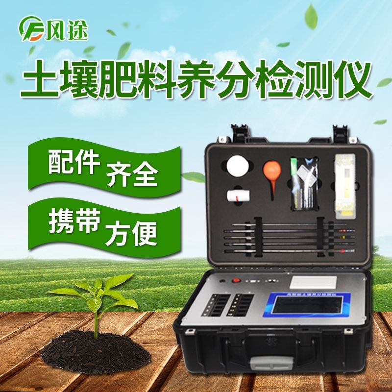 快速测土配方施肥仪