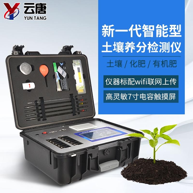 高智能土壤养分速测仪