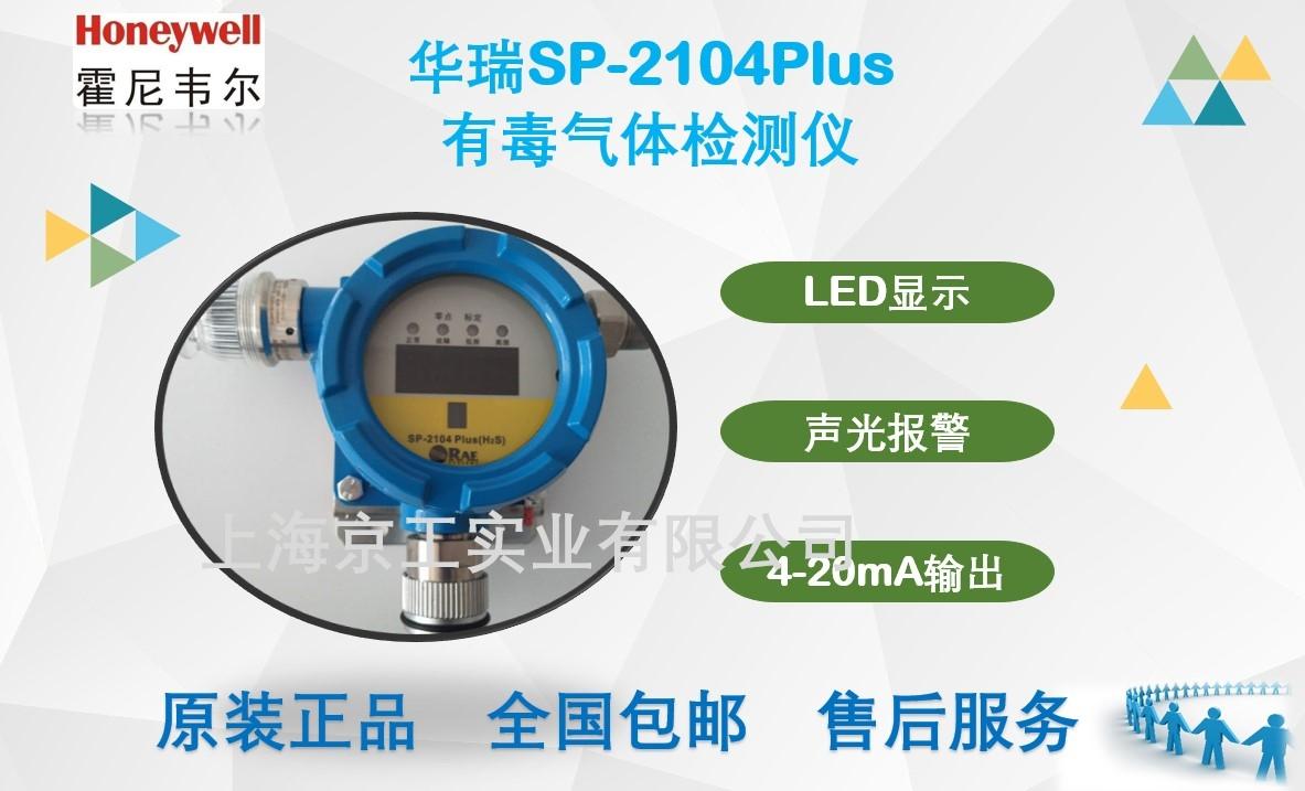 sp-2104检测仪