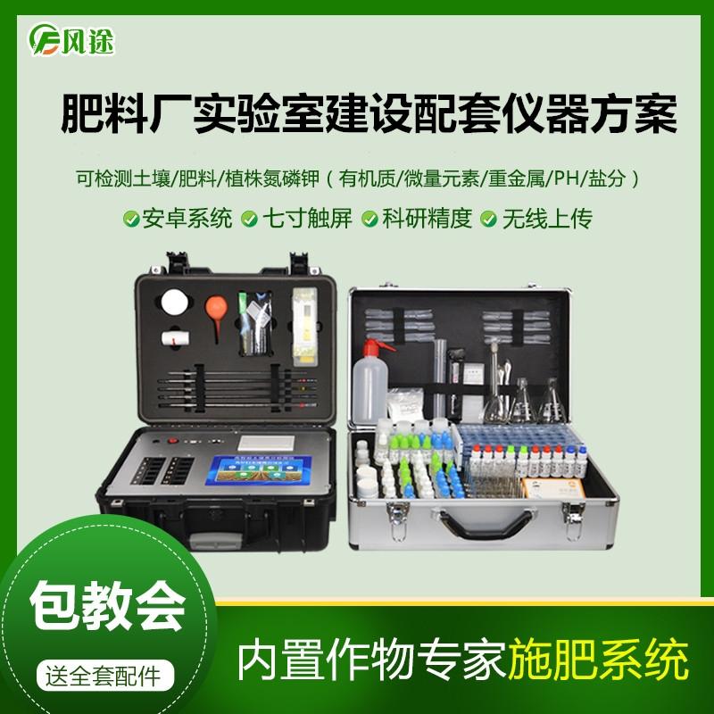 复合肥养分含量检测仪