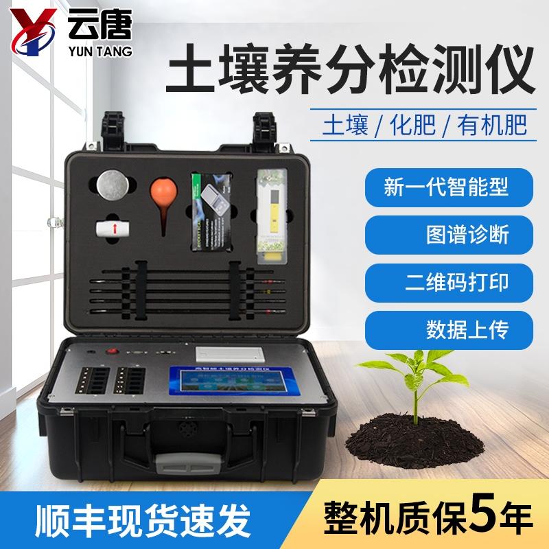 高智能土壤检测仪价格