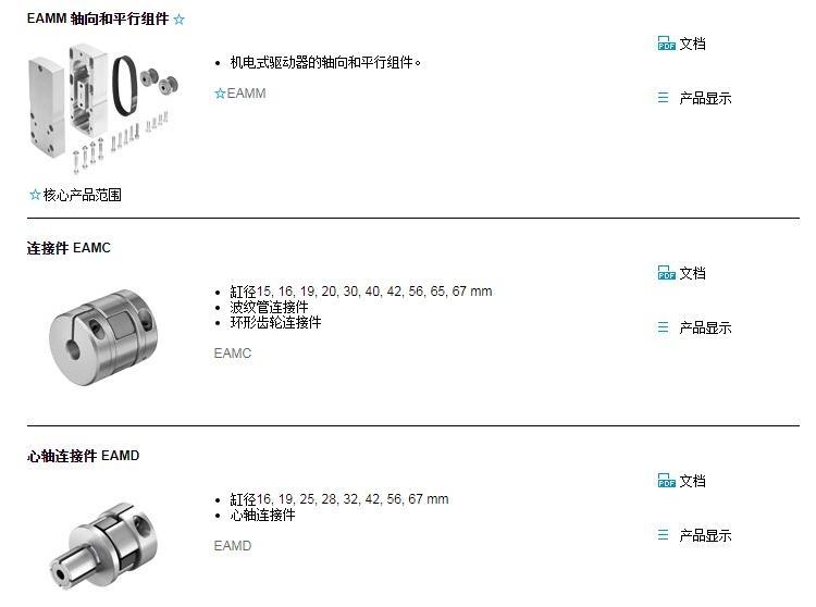 EAMM-A-N48-90GA现货快速报价资料