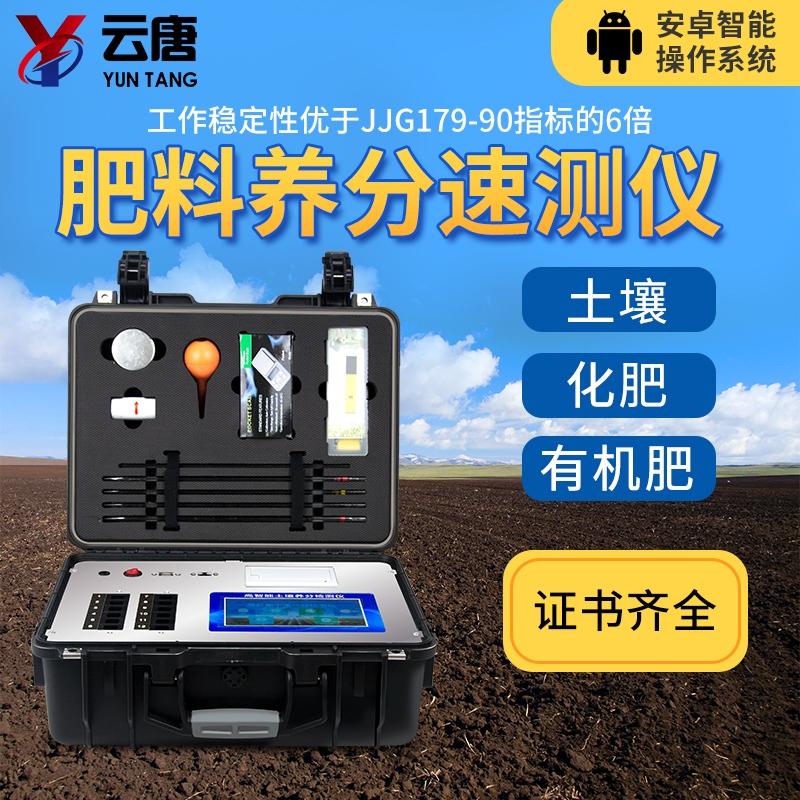 <strong>科研级全项目土壤肥料养分检测仪</strong>