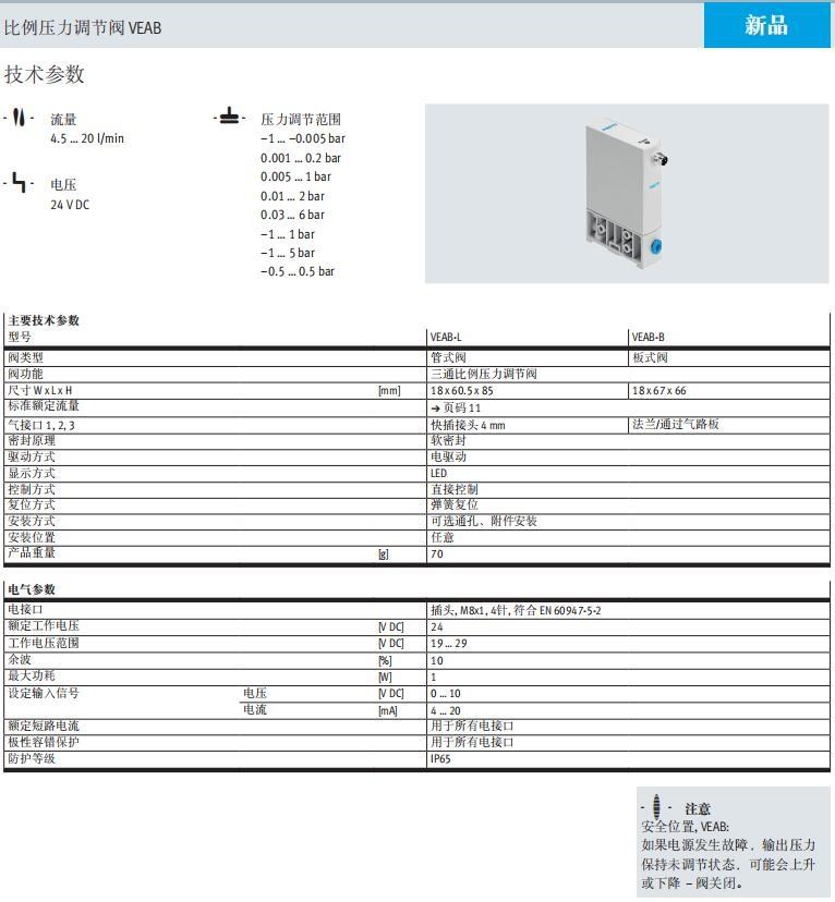 VEAB-L-26-D13-Q4-A4-1R1现货快速报价资料
