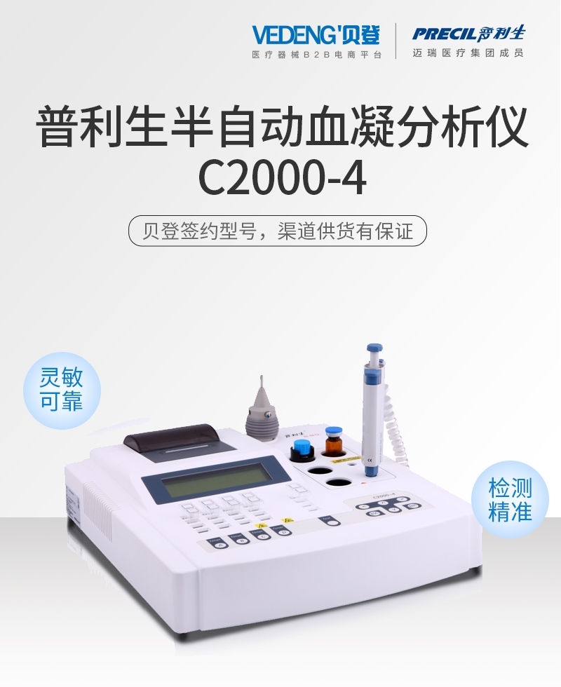 <strong><strong><strong>普利生半自动血凝仪</strong></strong></strong>C2000-4