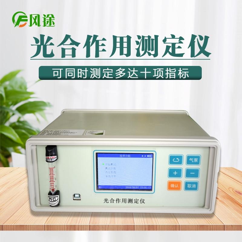 光合作用測定儀