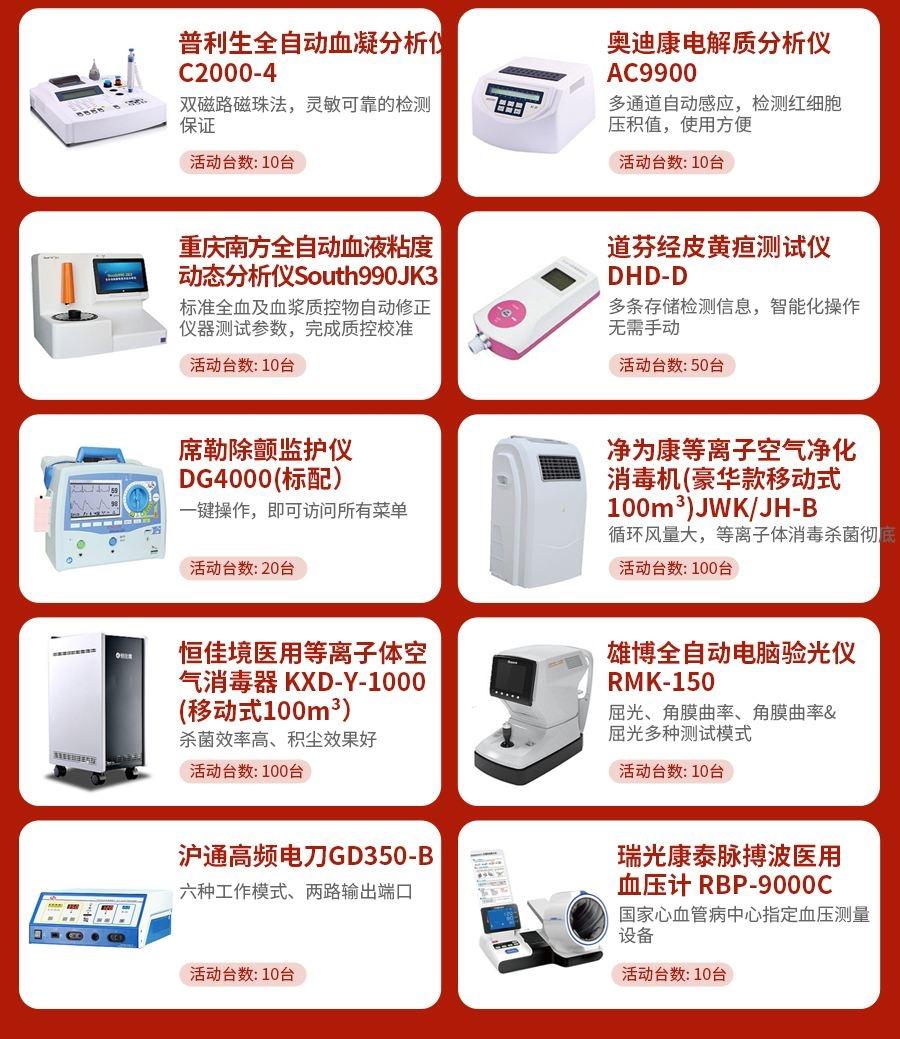 618医疗器械狂欢节活动产品清单