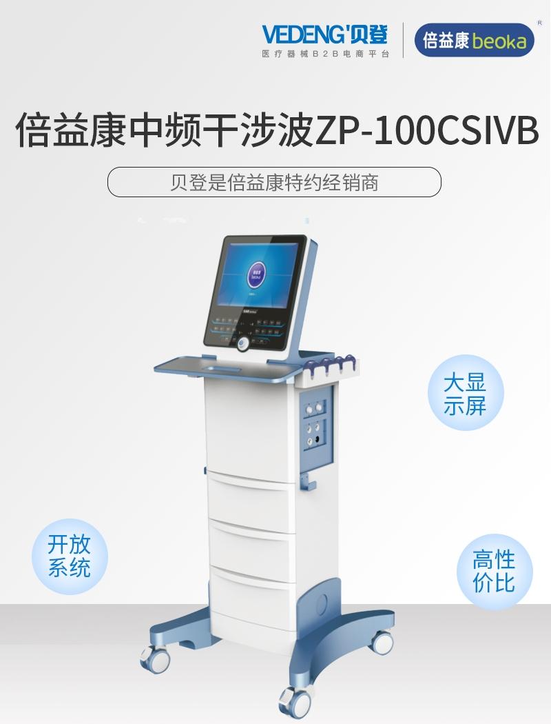 <strong><strong><strong><strong><strong>倍益康中频干扰电疗仪</strong></strong></strong></strong></strong>ZP-100 CSIVB