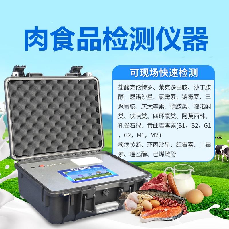 肉食品检测仪器