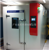 步入式试验室,步入式环境试验室,步入式恒温恒湿试验室,步入式高低温试验室