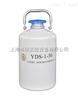 YDS-1-30液氮罐YDS-1-30/YDS-1-30贮存型液氮生物容器/金凤液氮罐