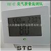 空氣質量監測儀VOC-07 、 壁掛式/桌擺式、多參數氣味空氣質量檢測儀