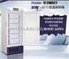 海尔低温冰箱DW-40L278