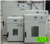 DHG-9145A電熱鼓風幹燥箱