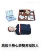 KAH/CPR190心肺复苏模型