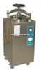 立式壓力蒸汽滅菌器YXQ-LS-75SII