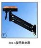 80A C型80A C型用集电器上海徐吉电气