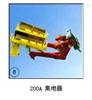 2000A2000A 集电器上海徐吉电气
