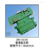 JD5-16/25JD5-16/25(普通型五極)集電器上海AG娱乐aPP電氣