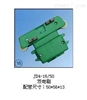 JD4-16/50JD4-16/50(雙電刷)集電器上海AG娱乐aPP電氣
