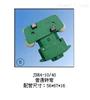 JDR4-10/40JDR4-10/40(普通轉彎)集電器上海AG娱乐aPP電氣