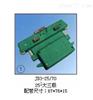 JD3-25/70JD3-25/70(25²大三极)集电器上海徐吉电气