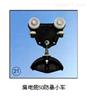 ST扁电缆50防暴小车上海徐吉电气