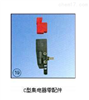 C型C型集電器零配件上海AG娱乐aPP电气