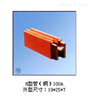 H型H型管(铜)100A单极组合式滑触线上海徐吉电气