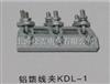 铝馈线夹KDL-1上海徐吉电气