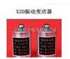 XZD-2AXZD-2A振动变送器