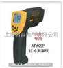 AR922+短波红外测温仪