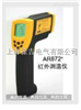 AR872+高溫型紅外測溫儀